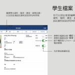學生檔案Student Profile