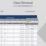 續報名單 Renewal List