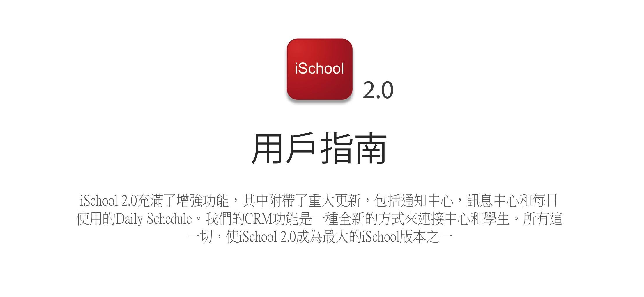 iSchool User Guide